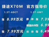 捷途X70M迎来上市 售价6.49-8.99万元