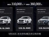 31万元起售 帕里斯帝(PALISADE)开启大型SUV家庭出行新时代