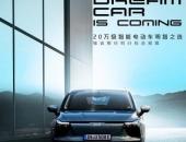 配置有优化 新款爱驰U5将于9月17日上市