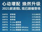 上汽大众途观L 2021款上市 21.58-28.58万元