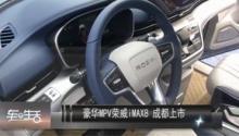 豪华MPV荣威iMAX8成都上市